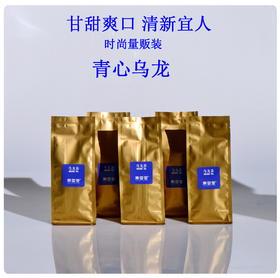 青心乌龙(时尚量贩装—乌龙茶半斤装)