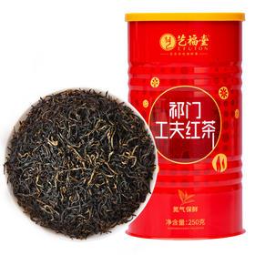 艺福堂 特级浓香型 祁门工夫红茶  正宗安徽原产  250g/罐