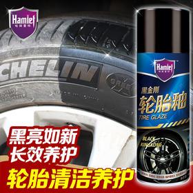 哈姆雷特 轮胎釉 黑亮如新 长效保护
