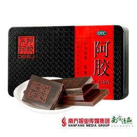 【珠三角包邮】东阿阿胶 250g/ 盒