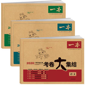 【开心图书】2020年一本小学毕业升学考卷大集结语数英全3册