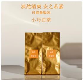 小巧白茶(时尚量贩装—福鼎白茶紧压茶半斤装)