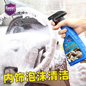 哈姆雷特 内饰泡沫清洁剂-升级版 泡沫丰富 免水洗
