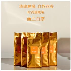 幽兰白茶(时尚量贩装—福鼎白茶半斤装)