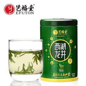 【买2送水晶杯】艺福堂  明前特级西湖龙井 贡韵EFU11+ 2020新茶 50g/罐