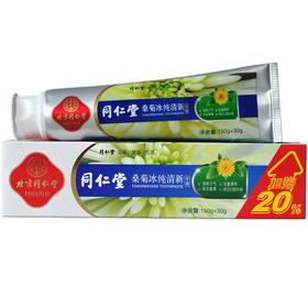 【北京同仁堂】桑菊/珍珠亮白/三七护龈 牙膏