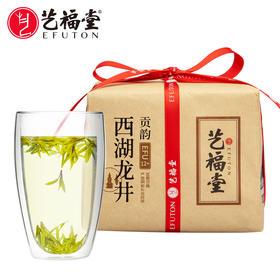 【买就送陶瓷茶叶罐】艺福堂 春茶上市 明前特级西湖龙井茶 贡韵EFU12+ 2020新茶 250g