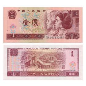 第四版人民币壹圆96版