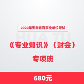 2020年安徽省直事业单位考试《专业科目》(财会)专项班