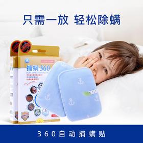 让螨虫自尽!【360自动捕螨贴】3个月防螨 主动诱捕 温和除螨 母婴可用
