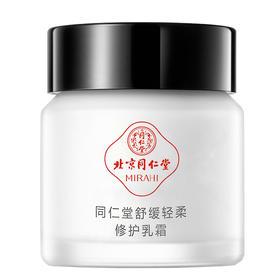 北京同仁堂舒缓轻柔修护乳霜 50g/瓶 舒缓修复角质层