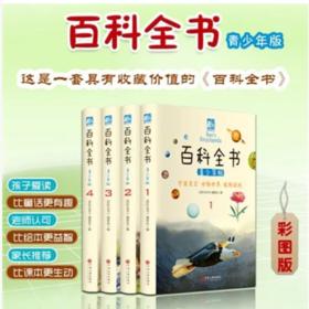 《百科全书青少年版》(全4册)