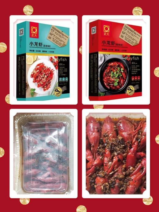 【安全配送】正大小龙虾650g(麻辣、蒜香) 商品图2