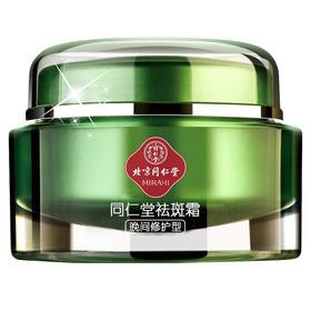 同仁堂祛斑霜(晚间修护型)30g/瓶 天然 安全有效