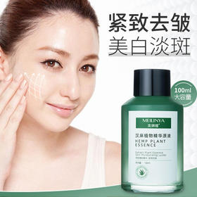 【精选】美琳雅汉麻植物原液 | 改善眼纹 抬头纹 法令纹 颈纹 美白淡斑 提亮肌肤100ML/瓶 【个护清洁】