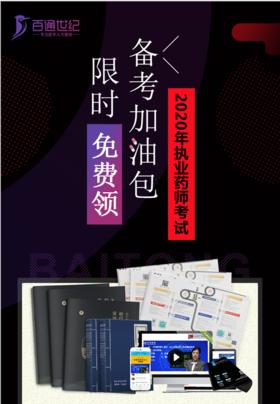 免费送书|2020执业药师备考包-wx