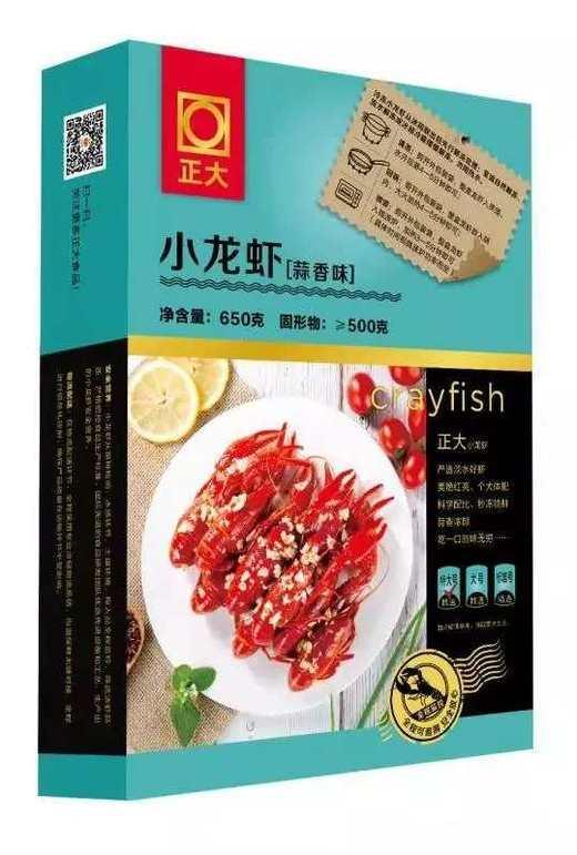 【安全配送】正大小龙虾650g(麻辣、蒜香) 商品图1