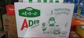 芦溪县 哇哈哈AD钙奶(2020.5.1.到期)