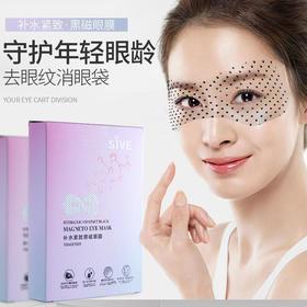 【精选】黑磁眼膜 |  改善黑眼圈 有磁引力吸出重金属 改善眼周肤质10片/盒【个护清洁】