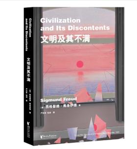文明及其不满(弗洛伊德晚年代表作:人类的文明史,就是一部本能被压抑的历史)