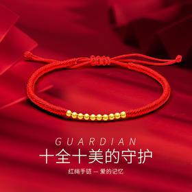 """18K金""""十全十美""""小金珠转运珠红绳手绳女"""