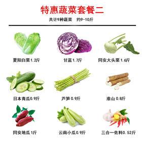 【精选】 蔬菜组合套餐A【应季蔬果】