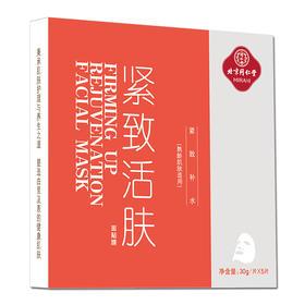 【北京同仁堂】紧致活肤面贴膜30g/片*5片 延缓衰老 紧致活肤