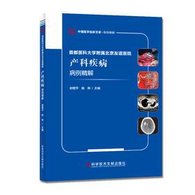 《首都医科大学附属北京友谊医院产科疾病病例精解》