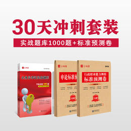 30天冲刺套餐(实战1000题+预测卷20套)