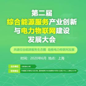 第二届综合能源服务产业创新与电力物联网建设发展大会