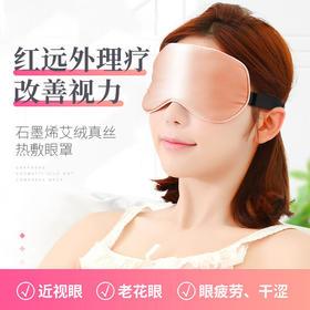 【精选】石墨烯眼罩 | 缓解眼疲劳 抗皱美容 淡化黑眼圈80g【日用家居】