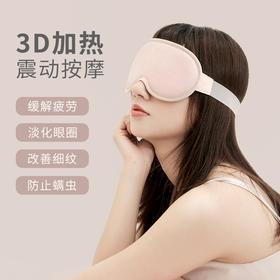 冇心眼部按摩眼罩睡眠热敷缓解眼疲劳usb充电式加热保护眼睛
