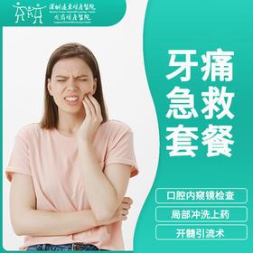 牙痛急救套餐 -远东龙岗院区-口腔科