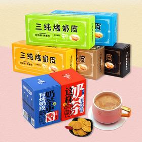 [甜咸奶茶+烤奶皮]奶味爆棚 香浓四溢