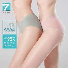 【为思礼】七色纺-艾草女内裤4条装全棉小平角裤新款