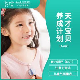 天才宝贝养成计划(3-6岁) -远东龙岗妇产医院-儿保科