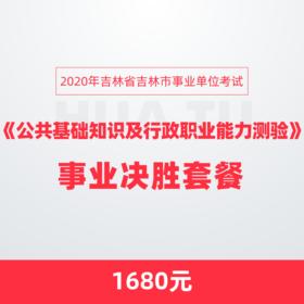 2020年吉林省吉林市事业单位考试《公共基础知识及行政职业能力测验》事业决胜套餐