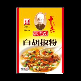 王守义白胡椒粉25g 烧烤烤肉煲汤炒菜调味料用于炒菜 拌馅-865653