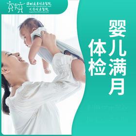 宝宝满月体检套餐 -远东龙岗妇产医院-儿保科 | 基础商品