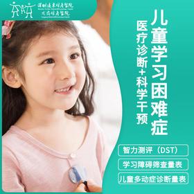 儿童学习困难症医疗诊断+科学干预 -远东龙岗妇产医院-儿保科