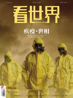 《看世界》2020年第5期 疾疫·世相