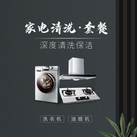 【家师傅】油烟机+洗衣机
