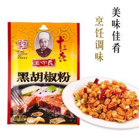 王守义十三香黑胡椒粉 家用小包牛排鸡排烧烤黑胡椒粉撒料30g-865655