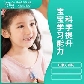 科学提升宝宝学习能力 -远东龙岗妇产医院-儿保科