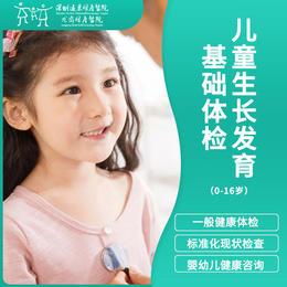 儿童生长发育基础体检 -远东龙岗妇产医院-儿保科