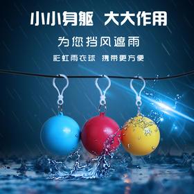 【出门必备】风靡全网的雨衣球,小小一颗为你挡风遮雨,多色可选,出门0负担