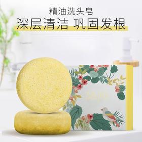 【买二送一】生姜洗发皂 深层清洁 控油 蓬松头发 温和不刺激