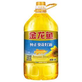 金龙鱼 纯正葵花籽油 5L 食用油 压榨 充氮保鲜-873451