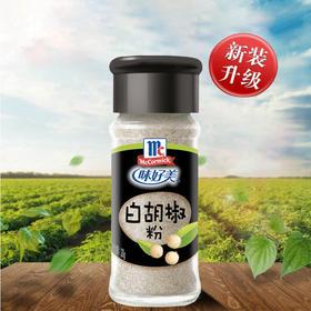 味好美(McCormicK)调料 白胡椒粉 30g 香料 烧烤烹饪调味料 百年品牌 优质原料-865651
