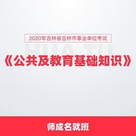 2020年吉林省吉林市事业单位考试《公共及教育基础知识》 师成名就班